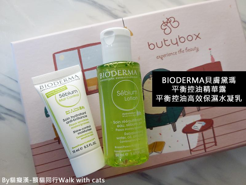 ButyBox美妝盒BIODERMA貝膚黛瑪平衡控油