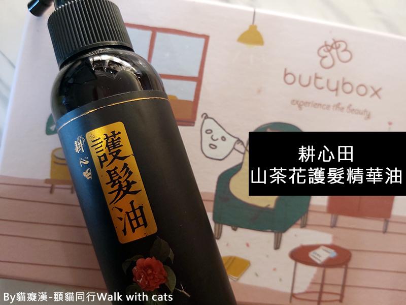 ButyBox美妝盒耕心田山茶花護髮精華油