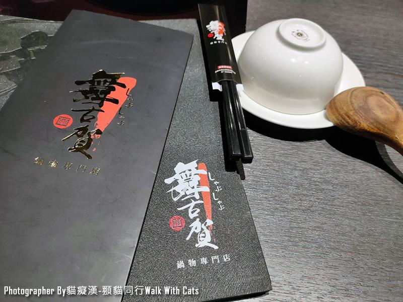舞古賀鍋物和牛吃到飽