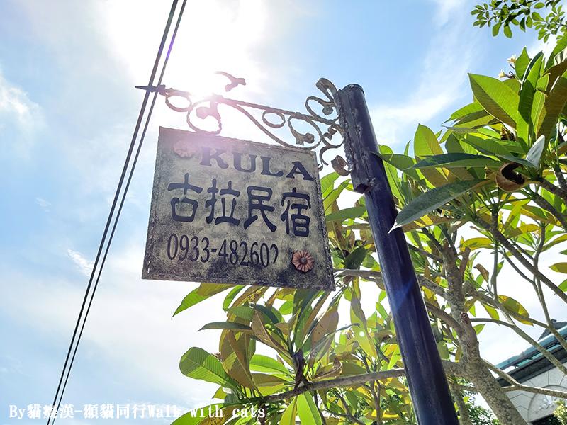 花蓮古拉民宿