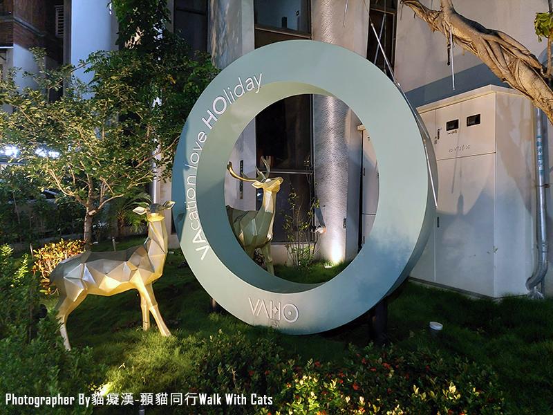 新竹琺何精品旅館