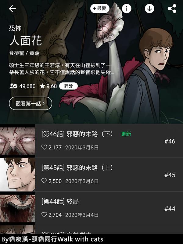 WEBTOON網漫人面花