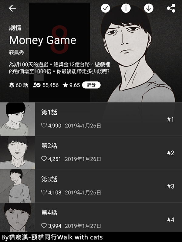 WEBTOON網漫MONEY GAME